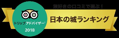 旅好きが選ぶ!日本の城ランキング 2018