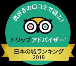 口コミで選ぶ!行ってよかった日本の城トリップアドバイザー2016