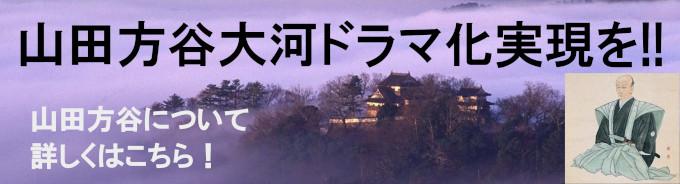 山田方谷大河ドラマ化実現を!!歩いて学ぼう!「方谷の石碑」十二碑