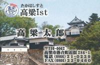 (1)備中松山城