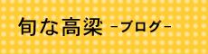 旬な高梁-ブログ-