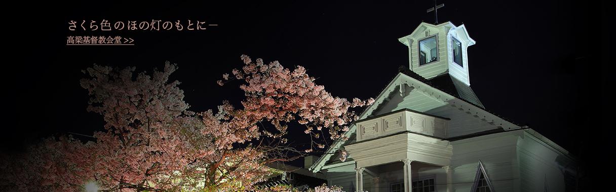 さくら色のほの灯のもとに-高梁基督教会堂
