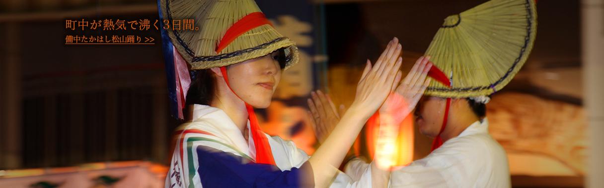 町中が熱気で沸く3日間。-備中たかはし松山踊り