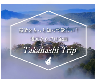 Takahashi Trip 地元ならでは企画の販売開始!