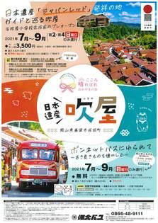 日本遺産「ジャパンレッド」発祥の地 ガイドと巡る吹屋 旧吹屋小学校完成前のプレオープン