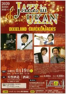 酒蔵コンサート JAZZ in UKAN