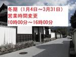 冬期(1月~3月)営業時間変更のお知らせ(武家屋敷旧折井家・旧埴原家)