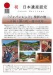 「ジャパンレッド」発祥の地~弁柄と銅の町・備中吹屋~