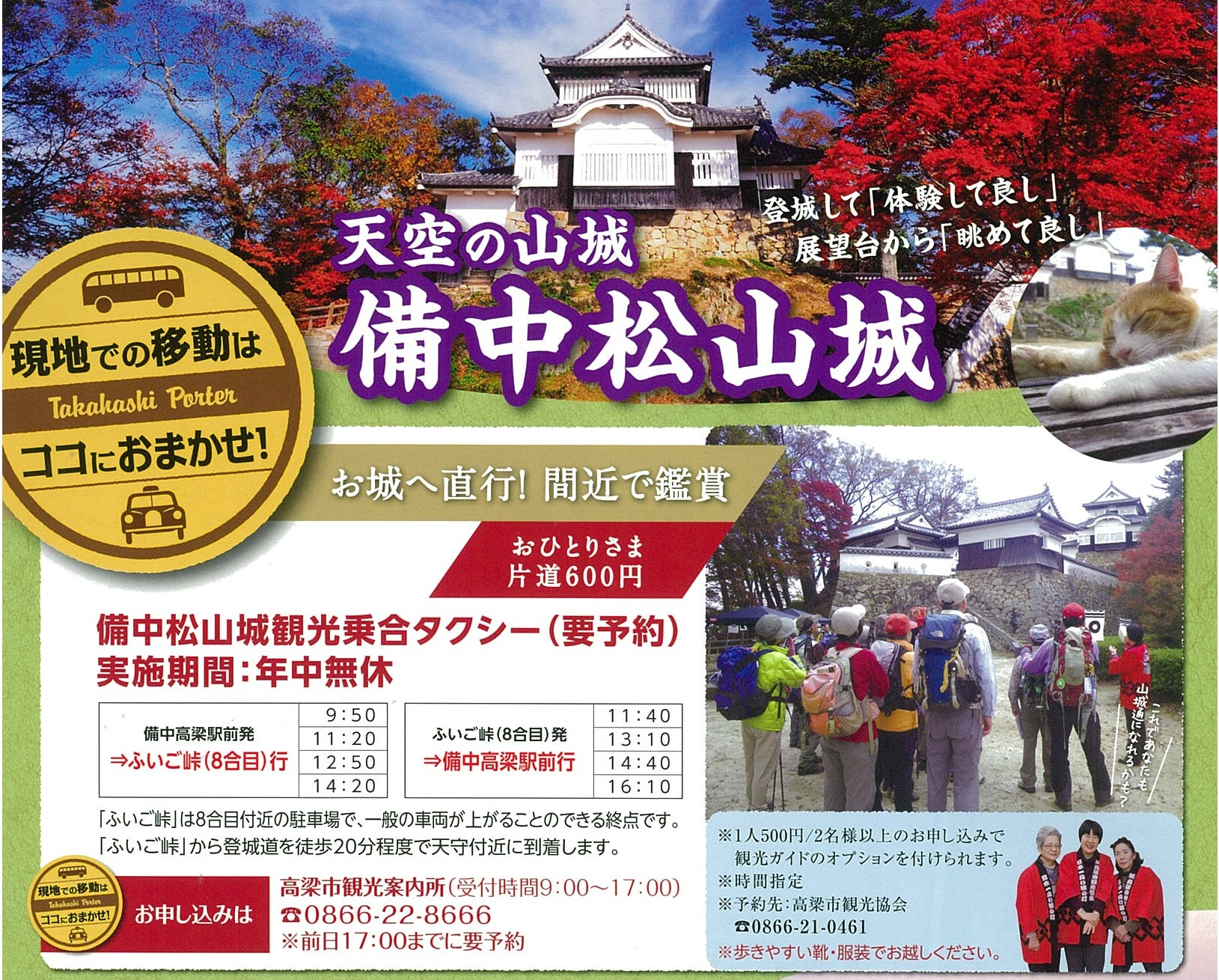 http://takahasikanko.or.jp/uploads/fckeditor/uid000001_201909302230289601bc63.jpg