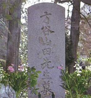 山田方谷先生のお墓参り