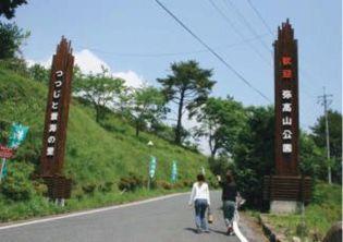弥高山公園